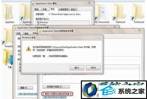 winxp系统文件拒绝访问的解决方法
