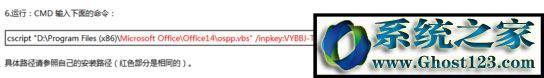 winxp系统使用kms激活office提示错误代码0x8007000d的解决方法