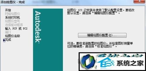 winxp系统电脑装CAd2007后找不到局域网打印机的解决方法