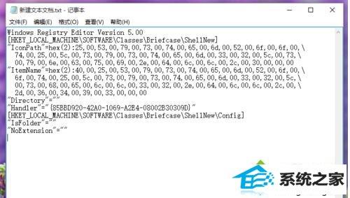 """在winxp系统右键菜单中增加""""新建公文包""""选项的步骤2"""
