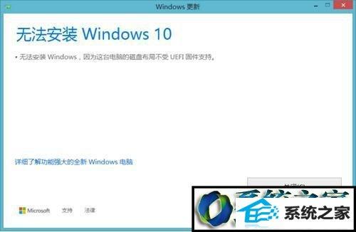 "winxp系统安装失败提示""不受UEFi固件支持""的解决方法"
