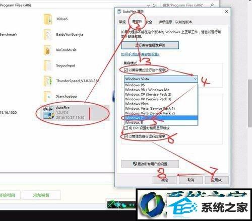 winxp系统使用Auto fire连发工具的操作方法