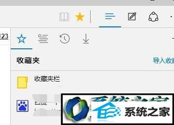 winxp系统将网页添加到edge浏览器收藏夹的操作方法