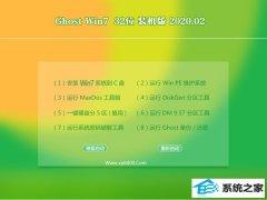 深度技术Win7 Ghost 32位 万能春节装机版 v2020.02
