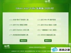 深度技术Win7 优化春节装机版64位 v2020.02