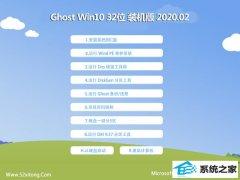 深度技术Win10 32位 正式春节装机版 v2020.02