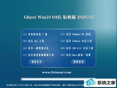 深度技术Win10 Ghost 64位 超纯春节装机版 v2020.02