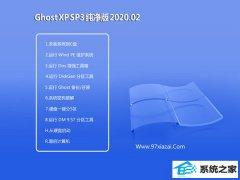深度技术WindoXP  珍藏春节纯净版 v2020.02