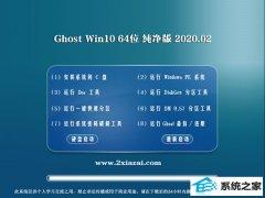 深度技术Win10 优化春节纯净版 v2020.02(64位)