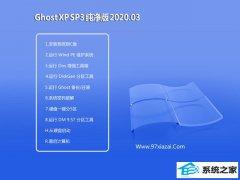 系统之家WinXP Ghost  青春纯净版 v2020.03