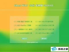 系统之家Ghost W7 32位 精英装机版 v2020.03