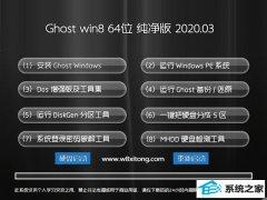 系统之家Win8.1 好用纯净版 v2020.03(64位)