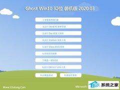 系统之家W10 正式装机版 v2020.03(32位)