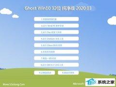 系统之家Win10 v2020.03 32位 精心纯净版