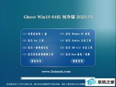 系统之家Window10 64位 标准纯净版 v2020.0