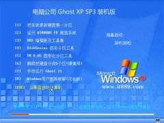电脑公司WinXP 好用装机版 2021.04