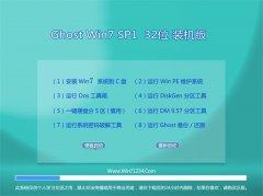 通用系统Windows7 32位 办公装机版 2021.04