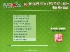 新萝卜家园Windows7 绿色装机版64位 2021.04