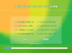 大白菜Win7 精简装机版32位 2021.04