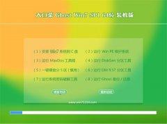 大白菜Ghost Win7 64位 娱乐装机版 2021.04