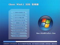 通用系统Windows8.1 增强装机版32位 2021.04