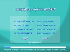 999宝藏网Win8.1 2021.04 32位 精致装机版
