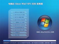 电脑店Windows7 32位 免费装机版 2021.04