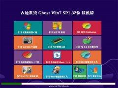 大地系统Windows7 珍藏装机版32位 2021.04
