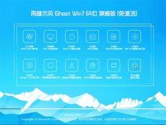 雨林木风Win7 推荐装机版 2021.04(64位)