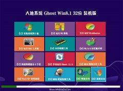大地系统Win8.1 经典装机版 2021.04(32位)