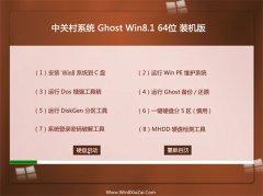 中关村Ghost Win8.1 64位 快速装机版 2021.04