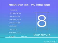 雨林木风Ghost Win8.1 64位 清爽装机版 2021.04