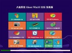 大地系统Ghost Win10 32位 稳定装机版 2021.04