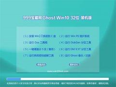 999宝藏网Win10 增强装机版32位 2021.04