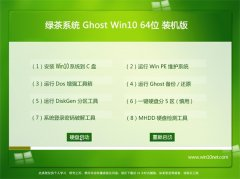 绿茶系统Windows10 极速装机版64位 2021.04