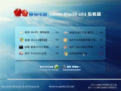 番茄花园Windows10 64位 珍藏装机版 2021.04