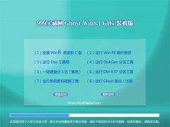999宝藏网Windows8.1 64位 精选装机版 2021.04