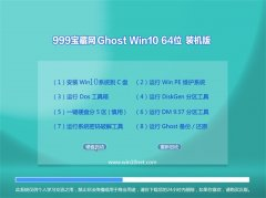 999宝藏网Win10 推荐装机版 2021.04(64位)