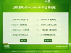 绿茶系统Win10 大神装机版 2021.04(32位)