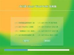 大白菜Win10 64位 通用装机版 2021.04