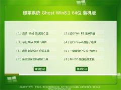 绿茶系统Win8.1 精选装机版64位 2021.04