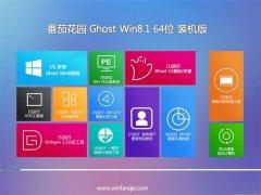 番茄花园Windows8.1 64位 经典装机版 2021.04