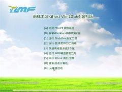 雨林木风Win10 尝鲜装机版 2021.04(64位)