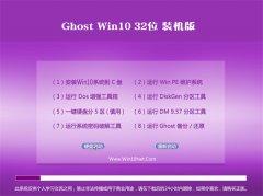 通用系统Win10 精简装机版32位 2021.04
