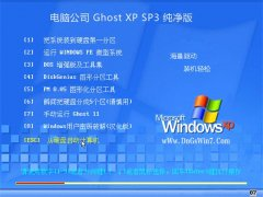 电脑公司WinXP 精选纯净版 2021.04