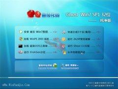 番茄花园Windows7 官网纯净版32位 2021.04