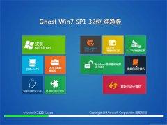 通用系统Ghost Win7 32位 极速纯净版 2021.04
