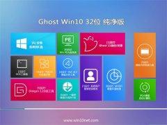 通用系统Ghost Win10 32位 旗舰纯净版 2021.04