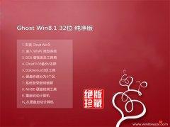 通用系统Win8.1 32位 官方纯净版 2021.04