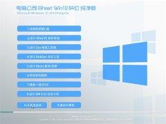 电脑公司Win10 官方纯净版 2021.04(64位)